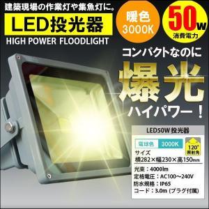 LED投光器 50W 500W相当 暖色・電球色 3000K AC 明るい 防水加工 3mコード付|kyplaza634s