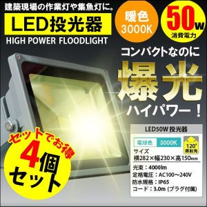 LED投光器 50W 500W相当 暖色・電球色 3000K AC 明るい 防水加工 3mコード付 4個セット|kyplaza634s