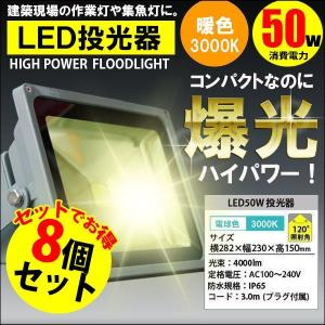 LED投光器 50W 500W相当 暖色・電球色 3000K AC 明るい 防水加工 3mコード付 8個セット|kyplaza634s