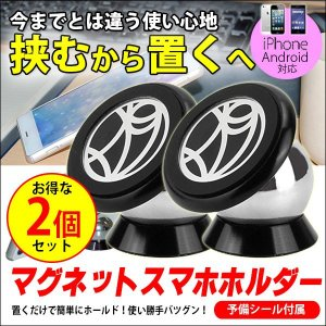 --お得な2個セット-- マグネット 磁石 スマホスタンド スマホホルダー タブレット 車載ホルダー 車載スタンド iPhone GALAXY Xperia 対応|kyplaza634s