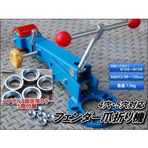 フェンダー爪折り機 ベンディングツール 4穴/5穴対応 ツライチ|kyplaza634s