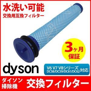 ダイソン dyson 交換フィルター V6 V7 V8 DC58 DC59 DC61 DC62 DC72 DC74 互換品 Filter 3ヶ月保証|kyplaza634s
