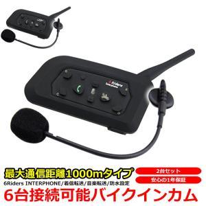 --2台セット-- バイク インカム インターコム Bluetooth ワイヤレス 1000m BT Multi-Interphone iPhone 対応 V6-1200 6台 接続 日本語 説明書|kyplaza634s