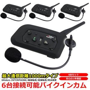 --4台セット-- バイク インカム インターコム Bluetooth ワイヤレス 1000m BT Multi-Interphone iPhone 対応 V6-1200 6台 接続 日本語 説明書|kyplaza634s