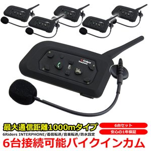 --6台セット-- バイク インカム インターコム Bluetooth ワイヤレス 1000m BT Multi-Interphone iPhone 対応 V6-1200 6台 接続 日本語 説明書|kyplaza634s