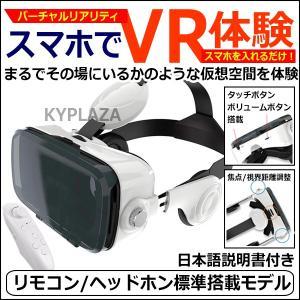 VR 3D グラス ヘッドホン 搭載 リモコン 付属 バーチャル Cardboard VRメガネ VRゴーグル VR眼鏡 VRめがね メガネ 日本語 マニュアル|kyplaza634s