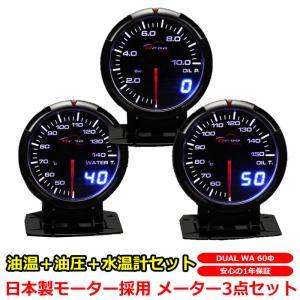 お得な メーター 3点セット 水温計 油温計 油圧計 60 日本製 モーター DepoRacing デポレーシング アナログ デジタルメーター 同時表示|kyplaza634s