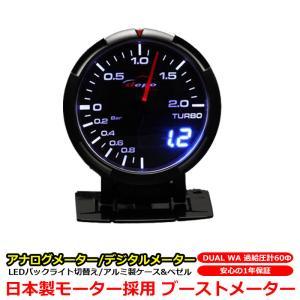 ブースト計 メーター ブーストメーター 60 日本製 モーター 採用 DepoRacing デポレーシング アナログ デジタルメーター 同時表示 オートゲージ より上位|kyplaza634s
