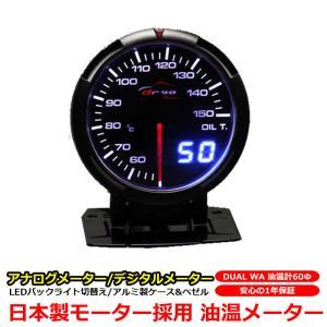油温計 油温メーター 60 DepoRacing デポレーシング アナログ デジタルメーター 同時表示 日本 マニュアル付属 よりワンランク上が欲しい方へ|kyplaza634s