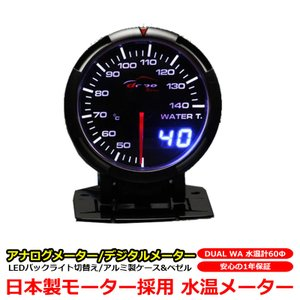 水温計 水温メーター 60 DepoRacing デポレーシング アナログ デジタルメーター 同時表示 日本 マニュアル付属 よりワンランク上が欲しい方へ|kyplaza634s