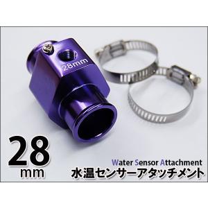 オートゲージ 水温計センサーアタッチメント 28Φ 28mm 送料無料|kyplaza634s