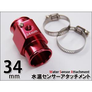 オートゲージ 水温計センサーアタッチメント 34Φ 34mm 送料無料|kyplaza634s