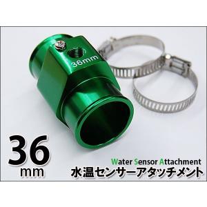 オートゲージ 水温計センサーアタッチメント 36Φ 36mm 送料無料|kyplaza634s