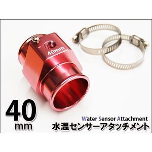 オートゲージ 水温計センサーアタッチメント 40Φ 40mm 送料無料|kyplaza634s