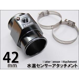 オートゲージ 水温計センサーアタッチメント 42Φ 42mm 送料無料|kyplaza634s