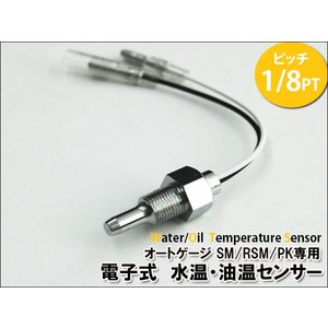 オートゲージ 水温計 油温計センサー 交換用 送料無料|kyplaza634s