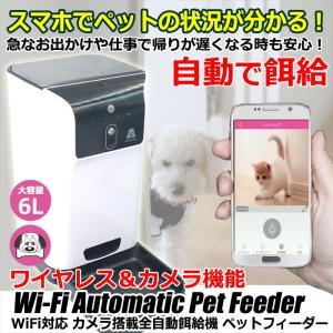 WiFi スマホ連動 自動給餌器 犬猫 ペットフィーダー 6.0L 自動給餌機 タイマー設定 音声録音 餌入れ 給餌器 自動餌やり 自動えさやり器 ペット 猫 犬|kyplaza634s