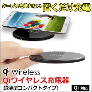 Qi対応 ワイヤレス 充電器 薄型 無接点充電器 QI チーワイヤレス Galaxy S8 S8+ S7 Qi充電 ワイヤレスチャージ ワイヤレス充電器 日本語 マニュアル|kyplaza634s