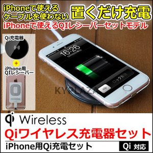 iPhoneで 置くだけ充電 iPhone対応 充電器 レシーバー セット 無接点充電器 ワイヤレス充電 QI 日本語 マニュアル|kyplaza634s
