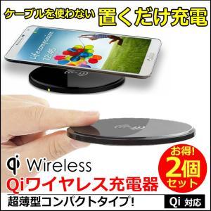 --お得な2個セット-- Qi対応 ワイヤレス 充電器 薄型 無接点充電器 QI チーワイヤレス Qi充電 ワイヤレス充電器 日本語 マニュアル|kyplaza634s