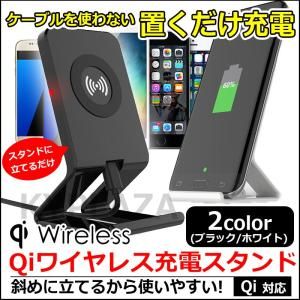 Qi対応 ワイヤレス 充電スタンド 無接点充電器 QI 過充電防止 熱対策 チーワイヤレス Qi充電 ワイヤレスチャージ ワイヤレス充電器 日本語 マニュアル