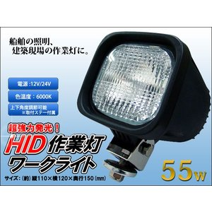 --商品入れ替え為、処分特価-- 作業灯 HID ワークライト 55W 12V-24V対応 防水仕様|kyplaza634s