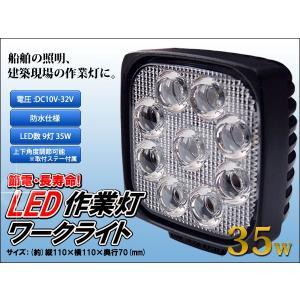 --商品入れ替え為、処分特価-- 作業灯 LED ワークライト 35W 10V-32V対応 防水仕様|kyplaza634s