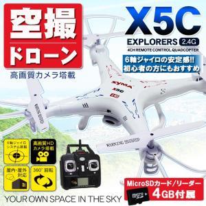 空撮 ドローン X5C ヘリコプター 高画質 HDカメラ 搭載 6軸 ジャイロシステム 4ch クアッドコプター マルチコプター 日本語 マニュアル付属|kyplaza634s