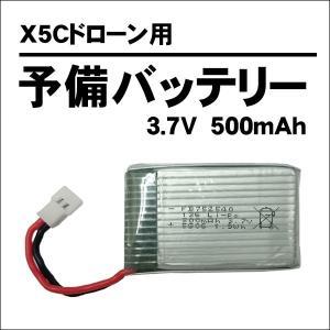 X5C用 予備バッテリー 交換バッテリー kyplaza634s