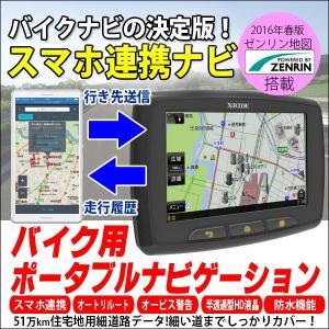 バイク用ナビ スマホ 連携 スマートフォン 目的地 転送 5.0型 タッチパネル 2016年 ゼンリン地図 防水 ポータブル 日本語マニュアル バイクナビ|kyplaza634s