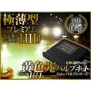 黄色光 HID キット H11 55W イエロー 超極薄バラスト 3000K プレミアムモデル 3年保証|kyplaza634s