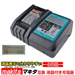2018年新製品 makita マキタ 充電器 液晶付き DC18RC 互換充電器 14.4V 18V 18.0V バッテリー対応 BL1430 BL1450 BL1460 BL1830 BL1850 BL1860 などに対応|kyplaza634s