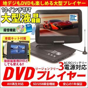 10インチ ポータブル DVDプレーヤー 地デジ フルセグ 車載用キット 付属 AVI 対応 リージョンフリー MP3 WMA SDカード USB VRモード CPRM|kyplaza634s