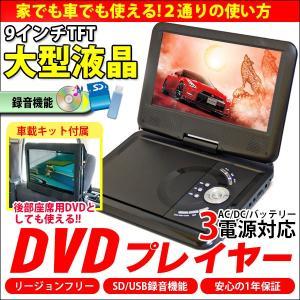 9インチ ポータブル DVDプレーヤー 車載用キット付属 AVI 対応 MP3 WMA SDカード USB VRモード CPRM ZM-9|kyplaza634s