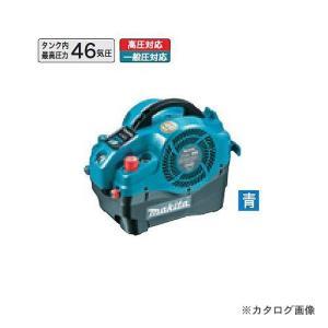 マキタ Makita 内装エアコンプレッサー 青 小型・軽量タイプ AC460S