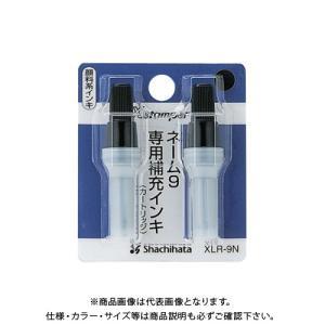 シャチハタ ネーム9専用 補充インキ 黒 XLR-9Nクロ