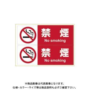 ヒサゴ ステッカー禁煙A4ヨコ2面 KLS015