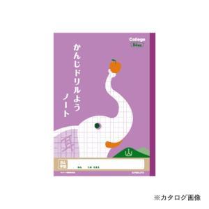 キョクトウ カレッジ 漢字ドリル用ノート 84字 LP60
