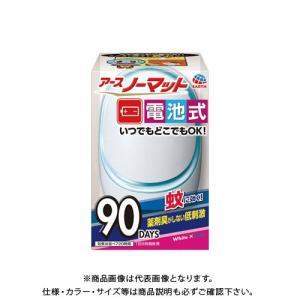 【メーカー名】 ●アース製薬  【特長】 ●コンセント不要、持ち運びに便利な電池式蚊取り。強い拡散力...
