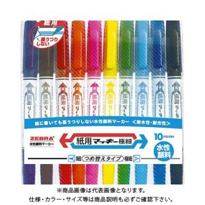 【メーカー】 ●ゼブラ  【仕様】 ●仕様:10色セット●セット内容:8色セット+紫,茶●エコマーク...