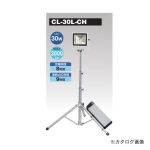 直送品 日動工業 リチウムバッテリー式LEDキャリーライト 一灯三脚式 CL-30L-CH|kys