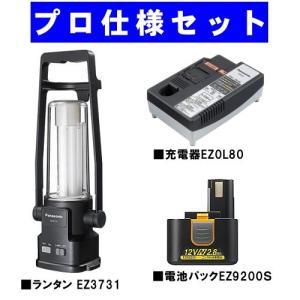 【お買い得セット】パナソニック Panasonic プロ仕様 充電式ランタンセット EZ3731|kys