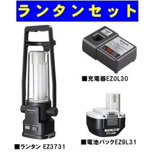 【お買い得セット】パナソニック Panasonic 充電式ランタンセット EZ3731|kys