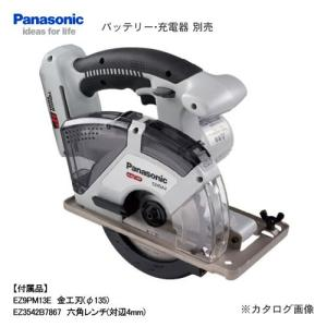 (お買い得)パナソニック Panasonic EZ45A2XM-H Dual 充電式パワーカッター135 (金工刃付) 本体のみ|kys