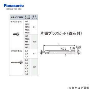 パナソニック Panasonic 片頭プラスビット#2×45 磁石付 (2本入) EZ9805
