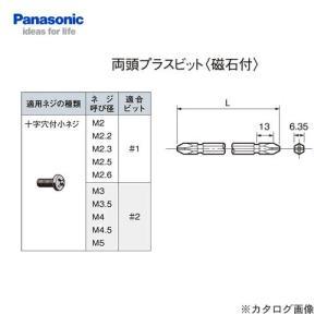 パナソニック Panasonic 両頭プラスビット #2 全長65mm 2本入 EZ9BP221|kys
