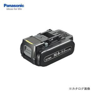 (決算セール対象)(お買い得)パナソニック Panasonic EZ9L48 14.4V 5.0Ah リチウムイオン電池パック LJタイプ|kys