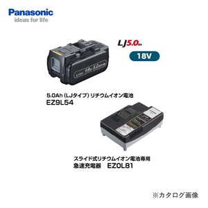 (お買い得)パナソニック Panasonic EZ9L54ST 18V 5.0Ah リチウムイオン電池EZ9L54+充電器EZ0L81セット|kys