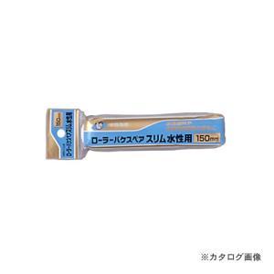 アサヒペン PCローラーバケスペアスリム水性用150mm RSW150SP