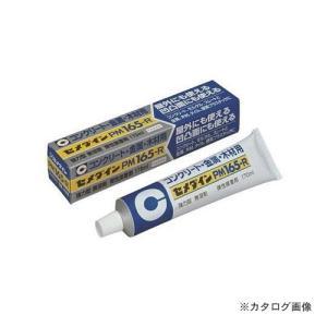 セメダイン PM165-R 170ml (箱タイプ) RE-187|kys